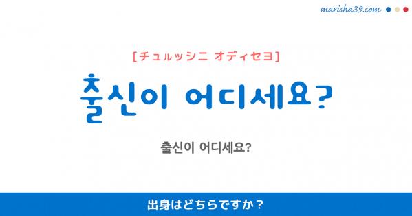 韓国語勉強☆フレーズ音声 출신이 어디세요? 出身はどちらですか?