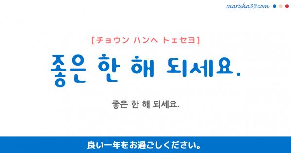 韓国語勉強☆フレーズ音声 좋은 한 해 되세요. 良い一年をお過ごしください。
