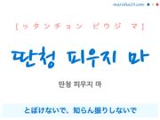 韓国語で表現 딴청 피우지 마 [ッタンチョン ピウジ マ] とぼけないで、知らん振りしないで 歌詞で勉強