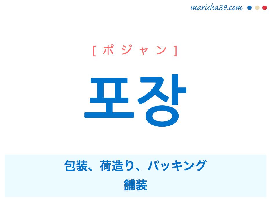 韓国語単語 포장 [ポジャン] 包装、荷造り、パッキング、布帳、とばり、幌幕、カーテン、舗装 意味・活用・読み方と音声発音