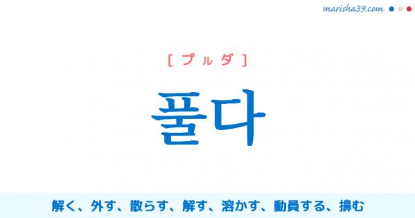 韓国語単語勉強 풀다 [プルダ] 解く(とく・ほどく)、外す、散らす、解す、溶かす、動員する、擤む 意味・活用・読み方と音声発音