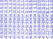韓国語ハングル発音表:반절표