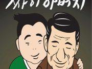 PSY「お父さん / 아버지」歌詞で学ぶ韓国語