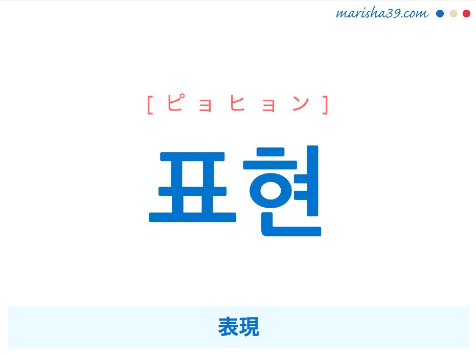 韓国語単語・ハングル 표현 [ピョヒョン] 表現 意味・活用・読み方と音声発音