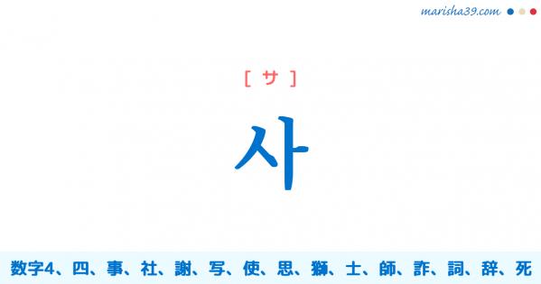 韓国語単語勉強 사 [サ] 数字4、四、事、社、謝、写、使、思、獅、士、師、詐、詞、辞、死 意味・活用・読み方と音声発音