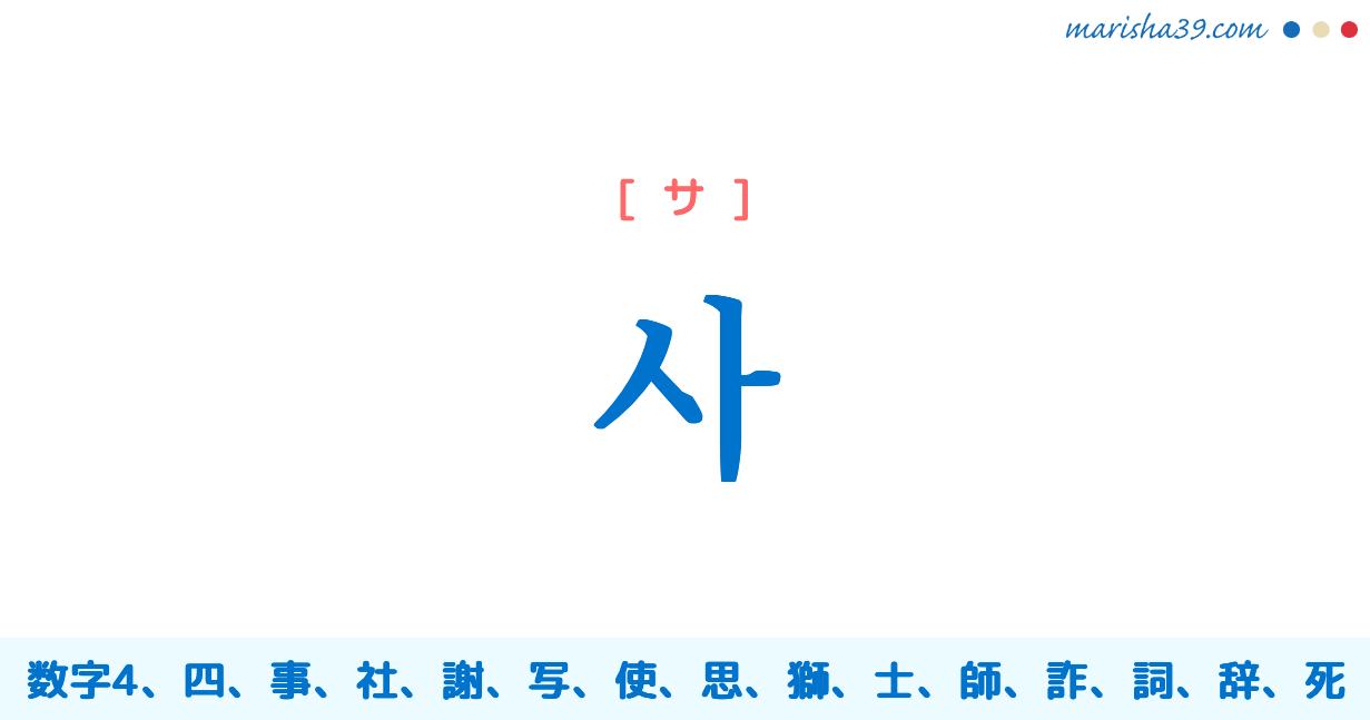 韓国語単語・ハングル 사 [サ] 数字4、四、社、私、死、紗、事、写 意味・活用・読み方と音声発音