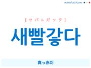 韓国語単語・ハングル 새빨갛다 [セパルガッタ] 真っ赤だ 意味・活用・読み方と音声発音