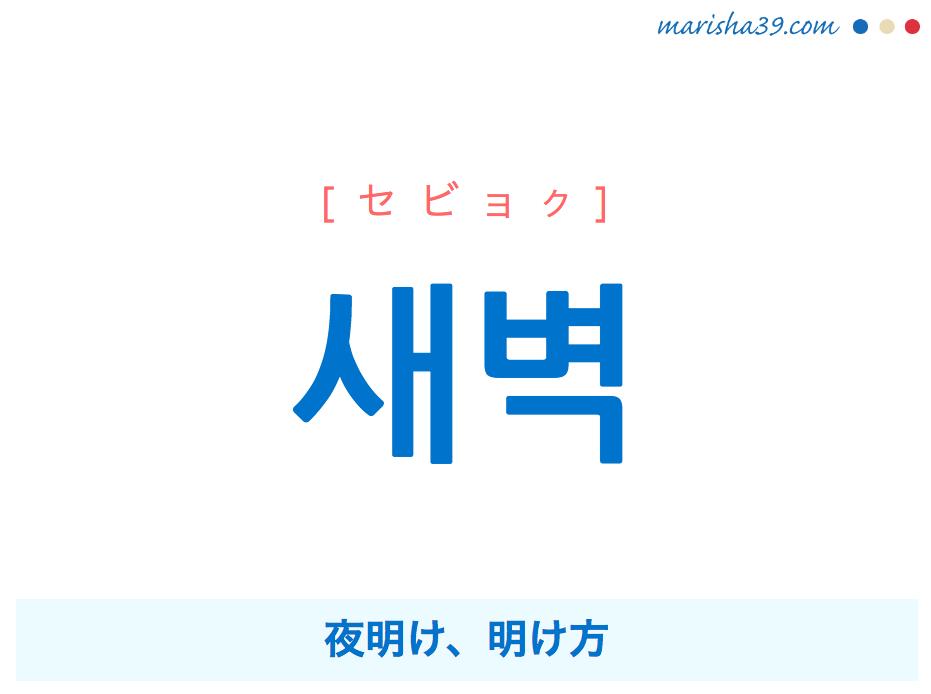 韓国語・ハングル 새벽 [セビョク] 夜明け、明け方 意味・活用・発音