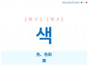 韓国語・ハングル 색 [セッ] [セク] 色、色彩 意味・活用・読み方と音声発音