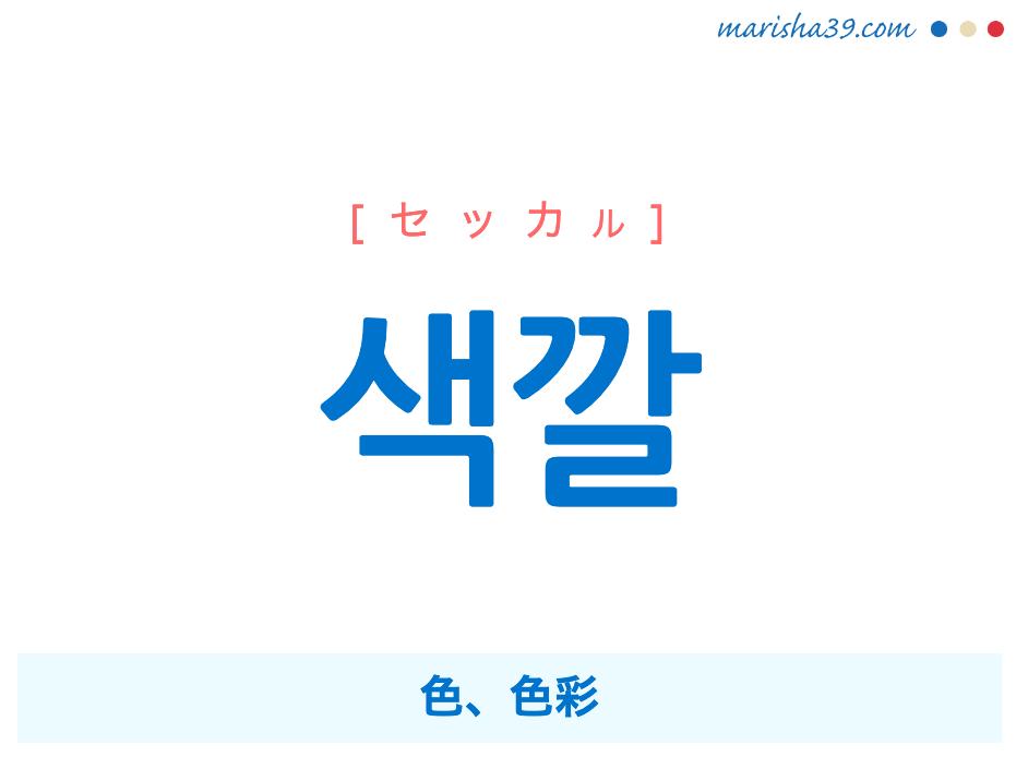 韓国語単語勉強 색깔 [セッカル] 色、色彩 意味・活用・読み方と音声発音
