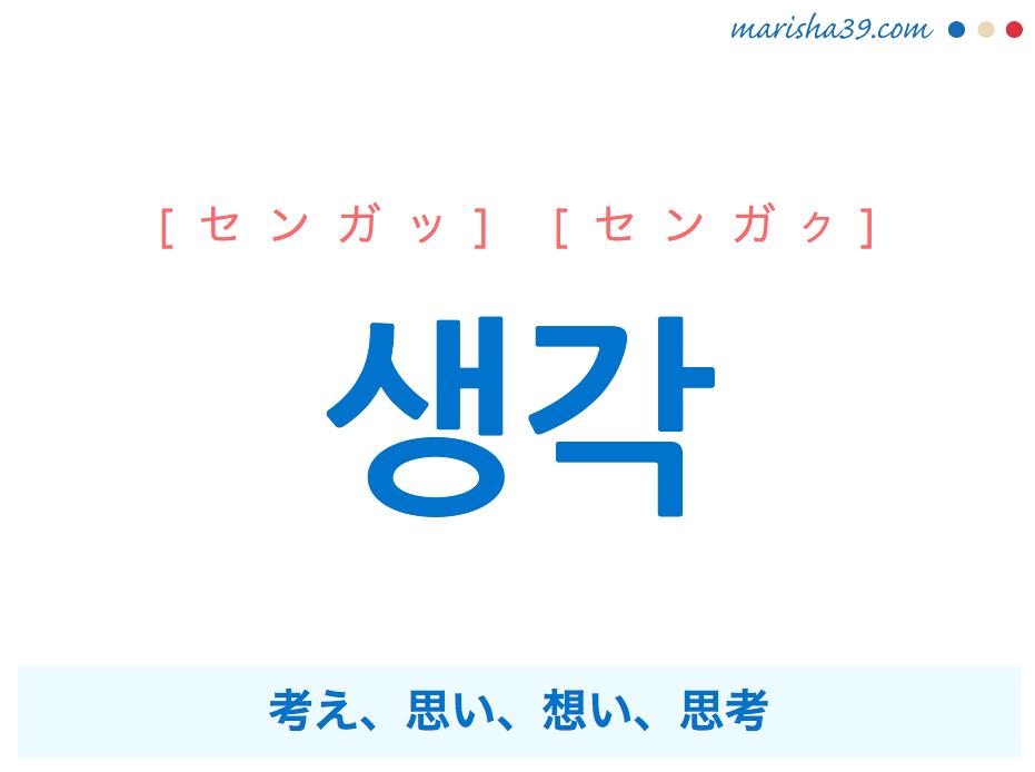 韓国語単語・ハングル 생각 [センガッ] [センガク] 考え、思い、想い、思考 意味・活用・読み方と音声発音