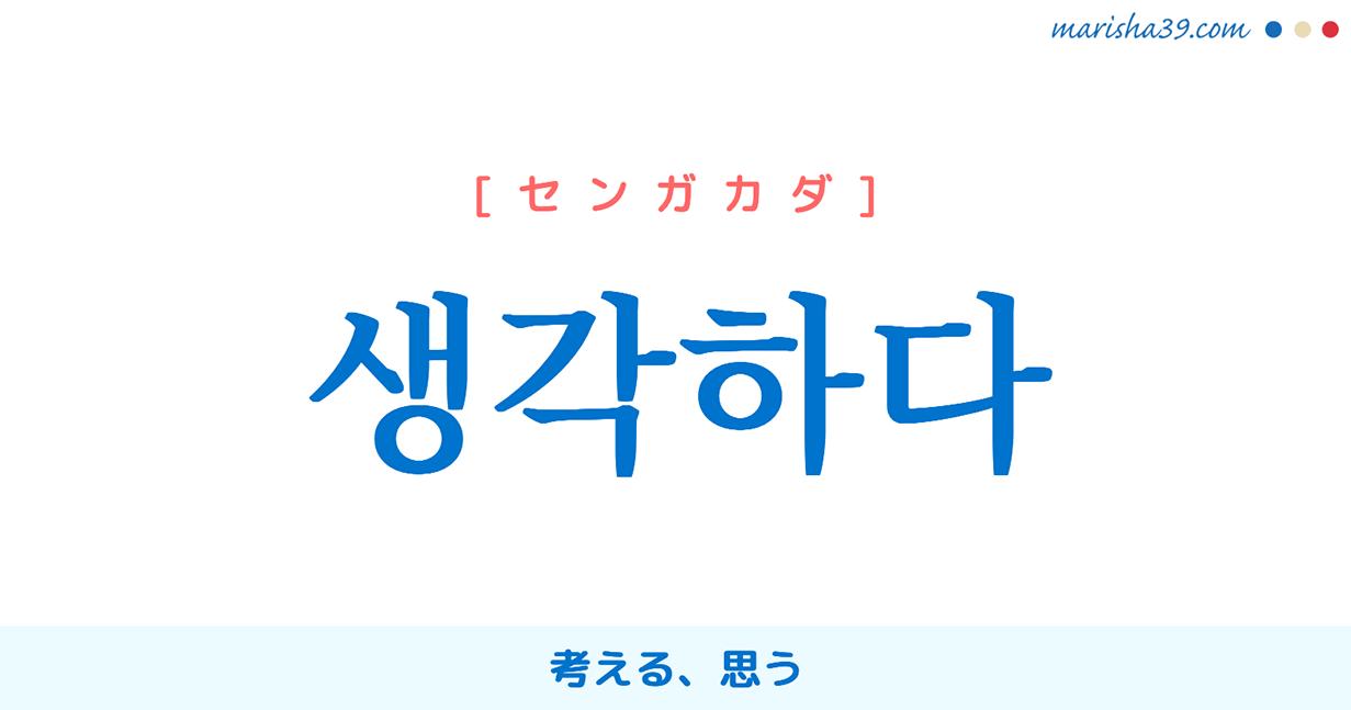 韓国語単語・ハングル 생각하다 [センガッカダ] [センガクハダ] 考える、思う 意味・活用・読み方と音声発音