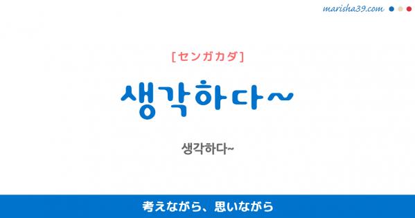 韓国語表現を歌詞で勉強 생각하다~ 考えながら、思いながら [センガカダ]