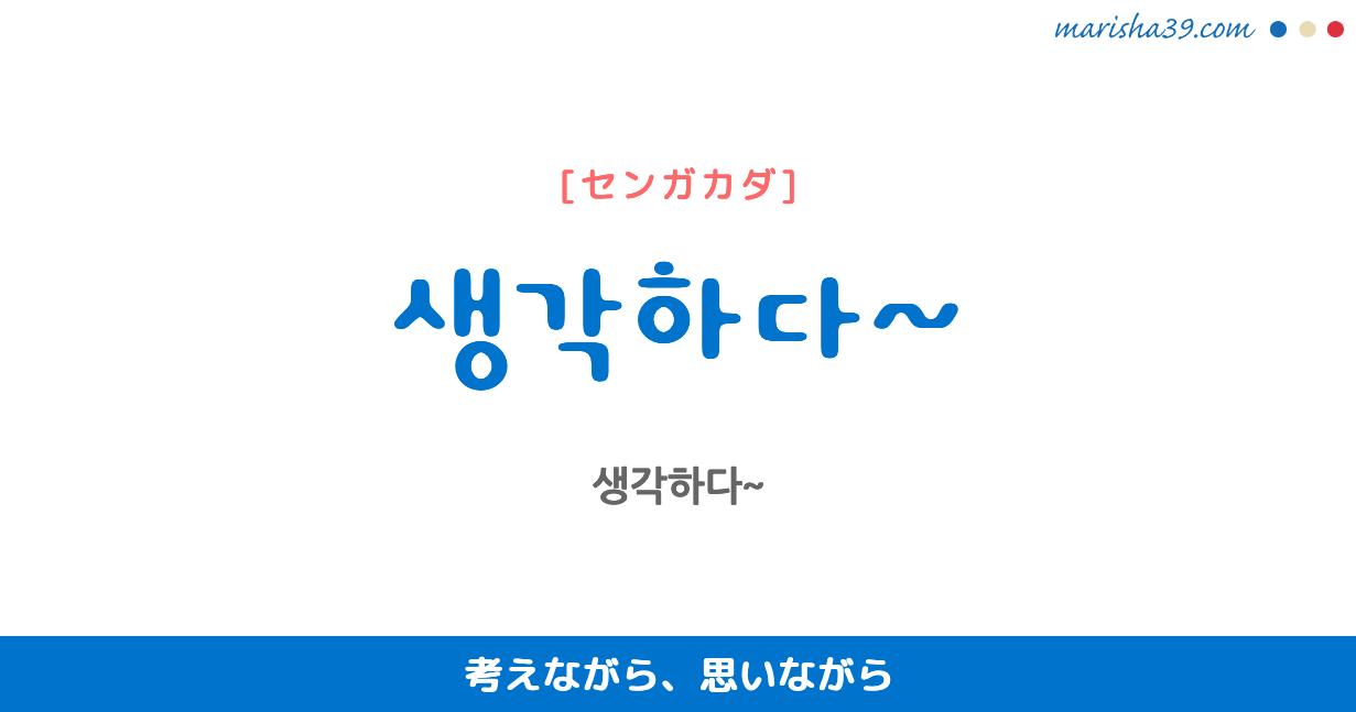 韓国語で表現 생각하다~ [センガッカダ] 考えながら、思いながら 歌詞で勉強