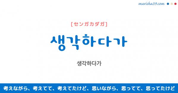 韓国語表現を歌詞で勉強 생각하다가 考えながら、考えてて、考えてたけど、思いながら、思ってて、思ってたけど [センガカダガ]