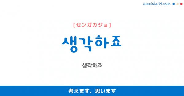 韓国語表現を歌詞で勉強 생각하죠 考えます、思います [センガカジョ]