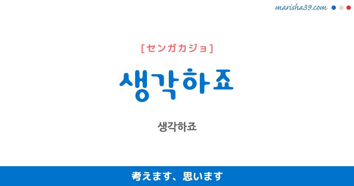 韓国語で表現 생각하죠 [センガッカジョ] 考えます、思います 歌詞で勉強