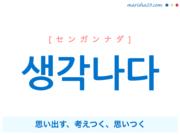 韓国語単語・ハングル 생각나다 [センガンナダ] 思い出す、考えつく、思いつく 意味・活用・読み方と音声発音
