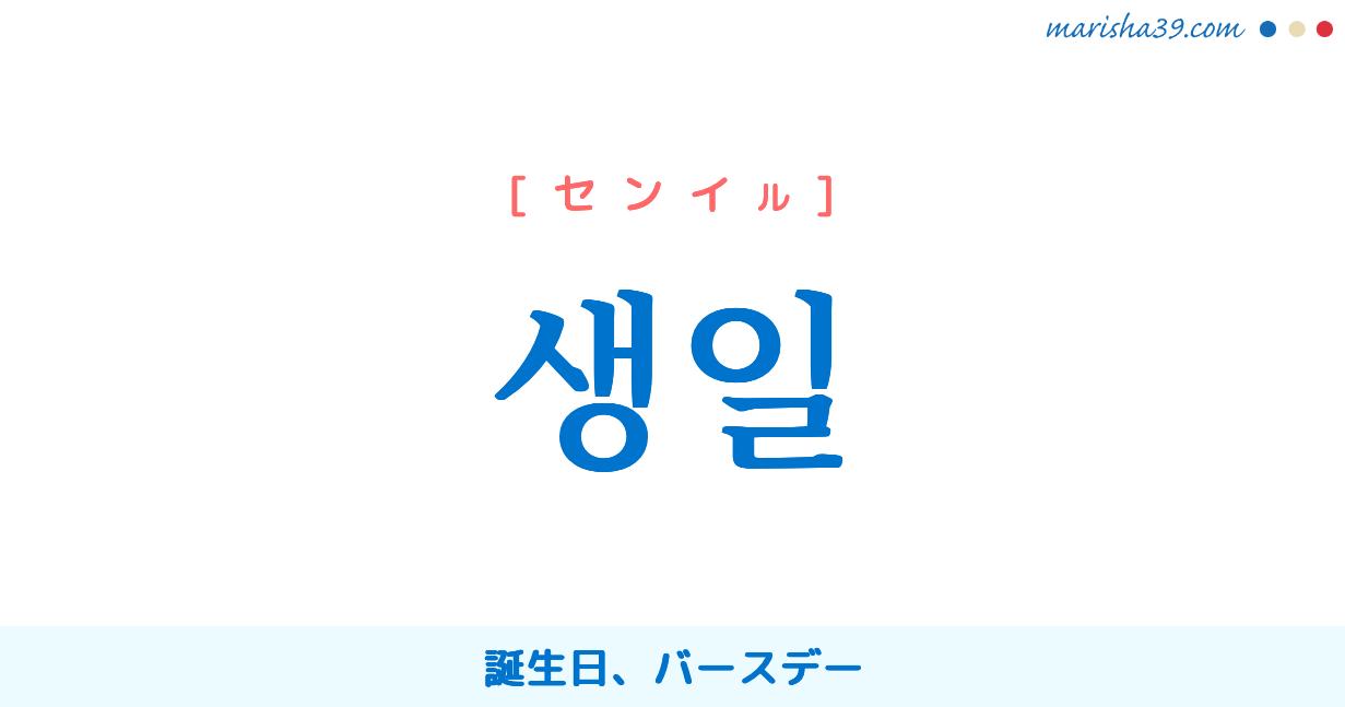 韓国語単語・ハングル 생일 [センイル] 생일=生日、誕生日、バースデー 意味・活用・読み方と音声発音