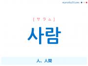 韓国語・ハングル 사람 [サラム] 人、人間 意味・活用・読み方と音声発音