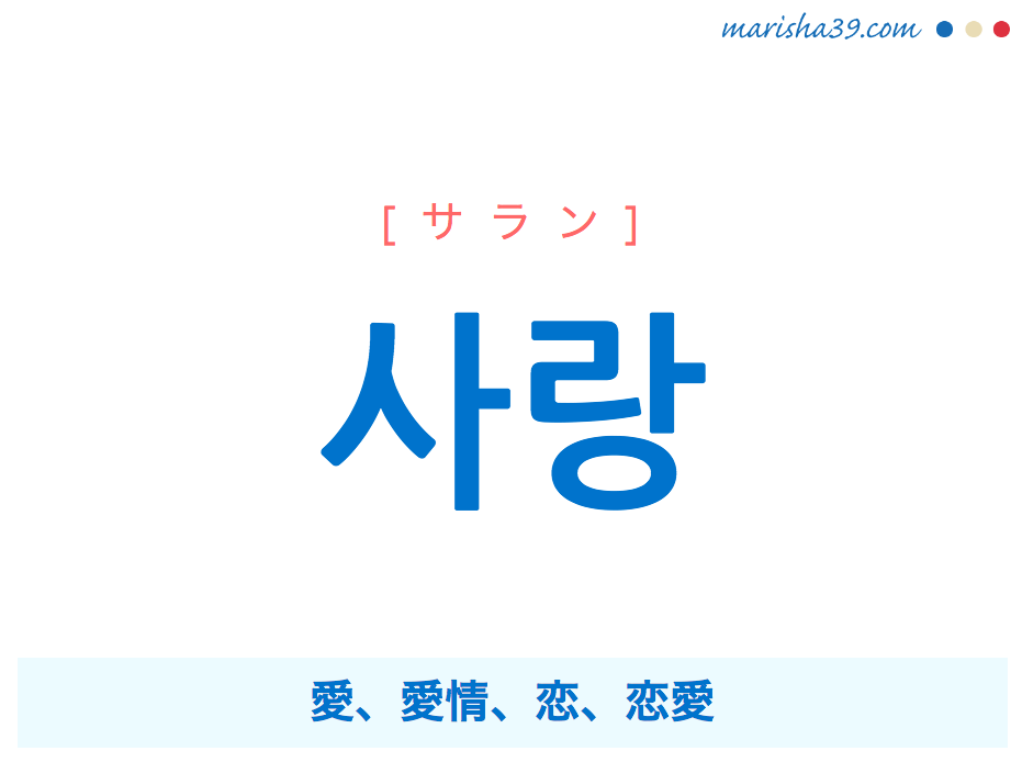 韓国語単語・ハングル 사랑 [サラン] 愛、愛情、恋、恋愛 意味・活用・読み方と音声発音
