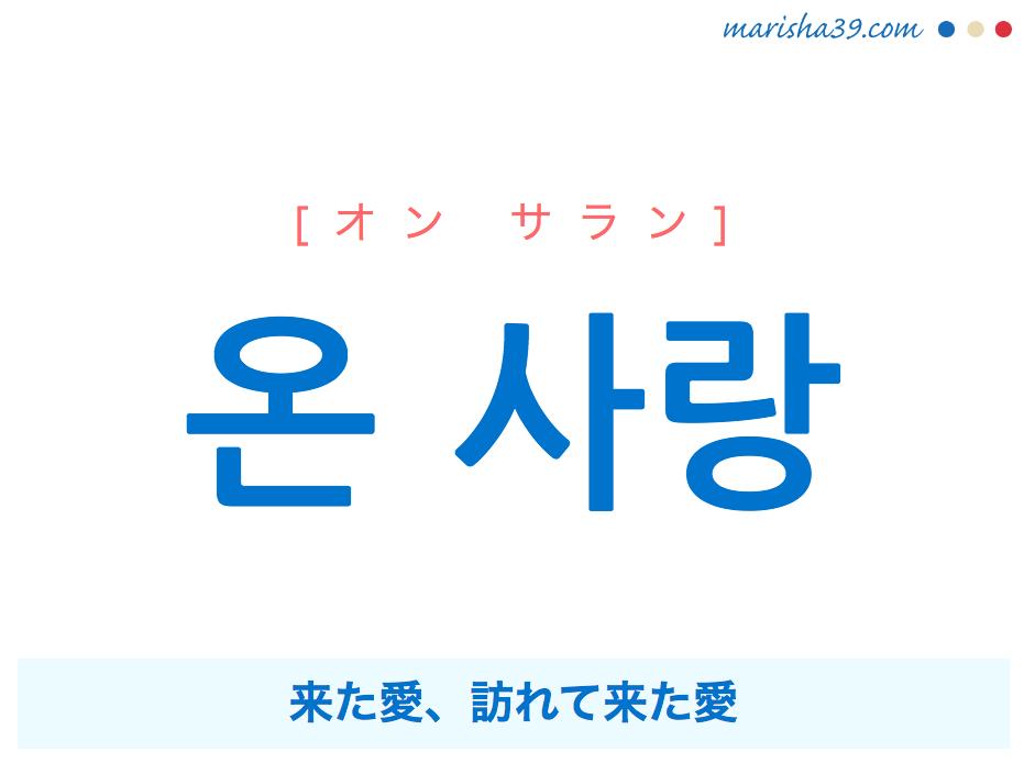 韓国語で表現 온 사랑 [オン サラン] 来た愛、訪れて来た愛 歌詞で勉強