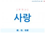韓国語・ハングルで表現 사랑 愛、恋、恋愛 [サラン] 歌詞を例にプチ解説