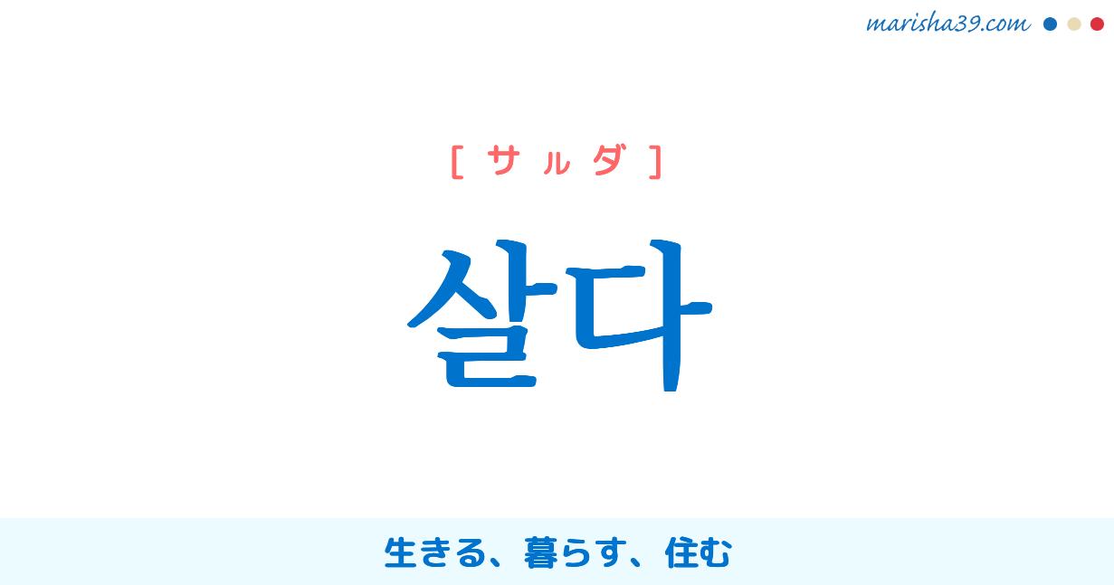 韓国語単語勉強 살다 [サルダ] 生きる、暮らす、住む 意味・活用・読み方と音声発音