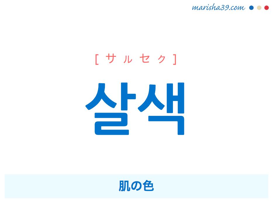 韓国語・ハングル 살색 [サルセク] 肌の色 意味・活用・発音