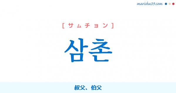 韓国語単語勉強 삼촌 [サムチョン] 叔父、伯父(親の男兄弟) 意味・活用・読み方と音声発音