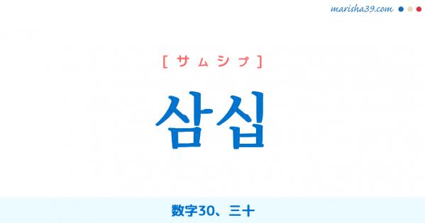 韓国語単語勉強 삼십 [サムシプ] 数字30、三十 意味・活用・読み方と音声発音
