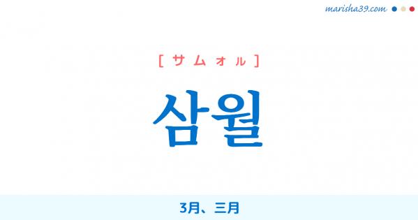 韓国語単語勉強 삼월 [サムォル] 3月、三月 意味・活用・読み方と音声発音