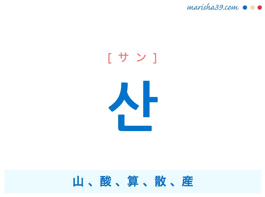 韓国語単語・ハングル 산 [サン] 山、酸、算、散、産 意味・活用・読み方と音声発音