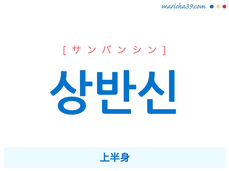 韓国語単語 상반신 [サンバンシン] 上半身 意味・活用・読み方と音声発音
