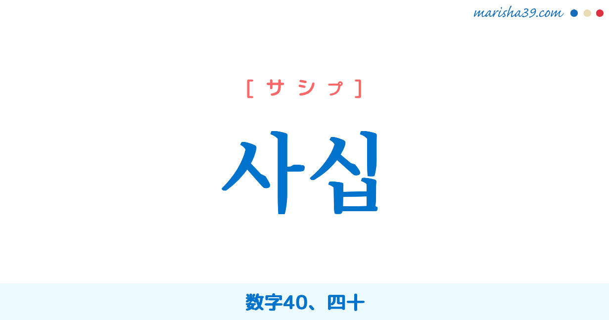 韓国語単語勉強 사십 [サシプ] 数字40、四十 意味・活用・読み方と音声発音