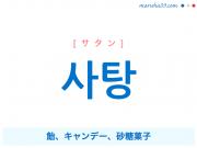 韓国語単語 사탕 [サタン] 飴、キャンデー、砂糖菓子 意味・活用・読み方と音声発音