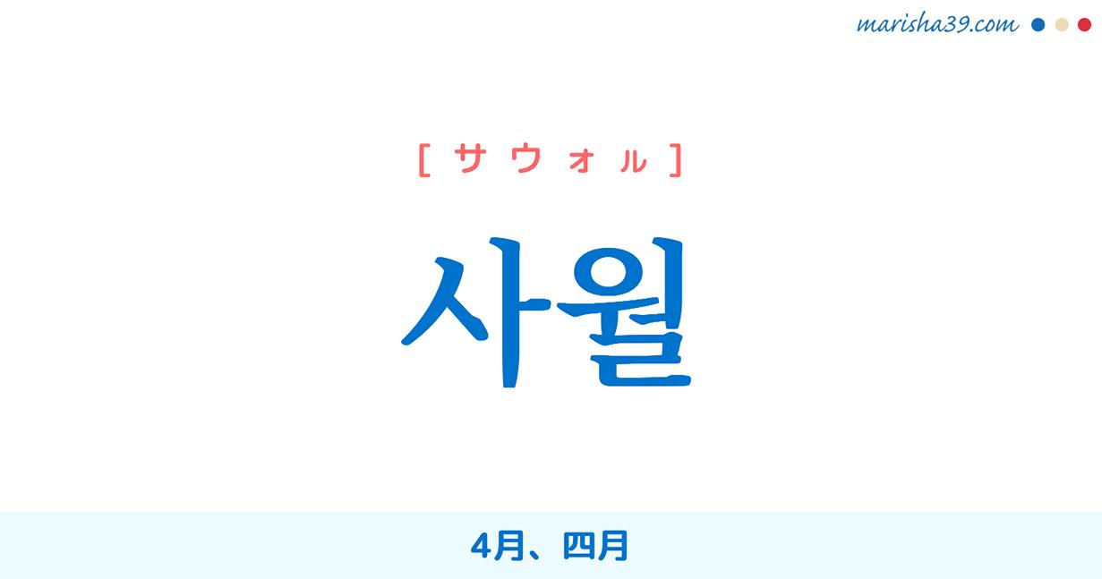 韓国語単語・ハングル 사월 [サウォル] 4月、四月 意味・活用・読み方と音声発音
