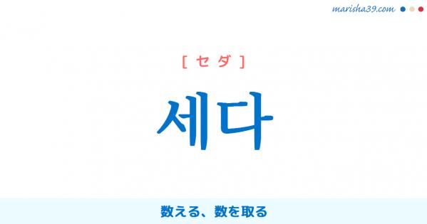 韓国語単語勉強 세다 [セダ] 数える、数を取る 意味・活用・読み方と音声発音