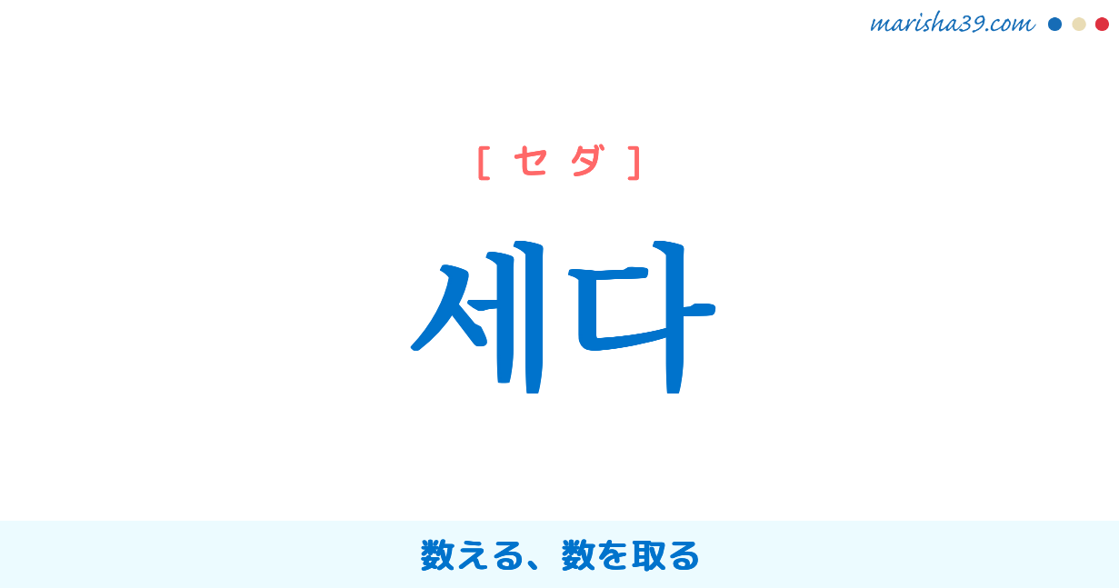 韓国語単語・ハングル 세다 [セダ] 数える、数を取る 意味・活用・読み方と音声発音