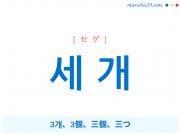 韓国語・ハングル 세 개 [セゲ] 3개、3個、三個、三つ 意味・活用・読み方と音声発音