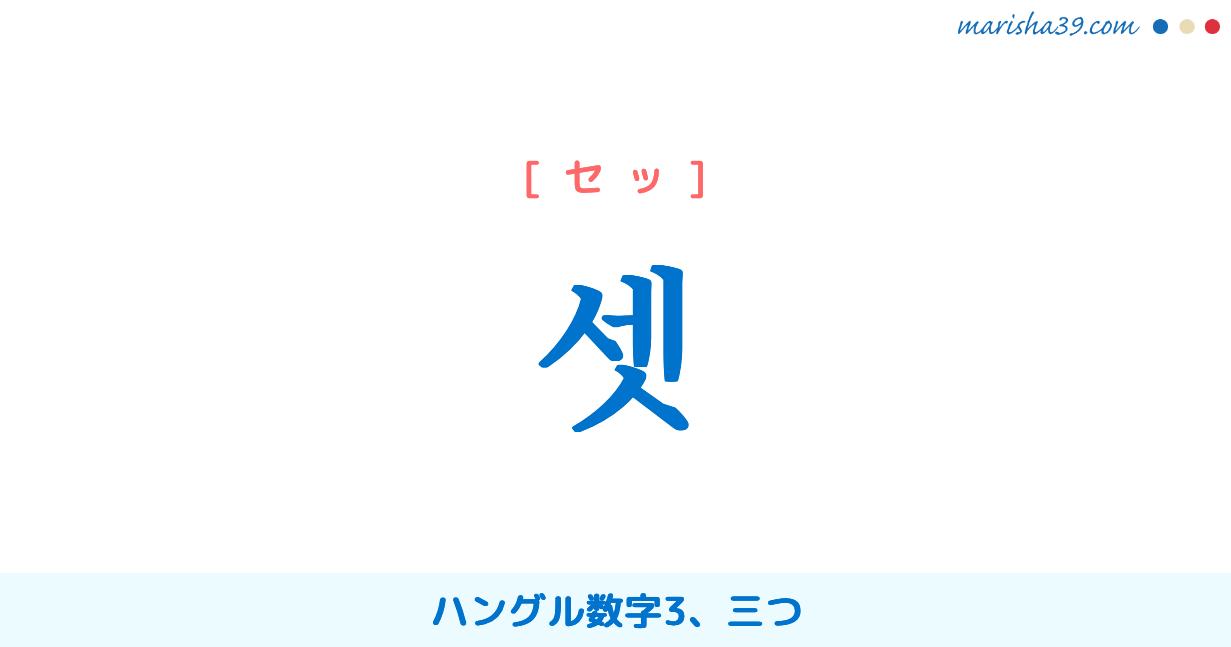 韓国語単語勉強 셋 [セッ] ハングル数字3、三つ 意味・活用・読み方と音声発音