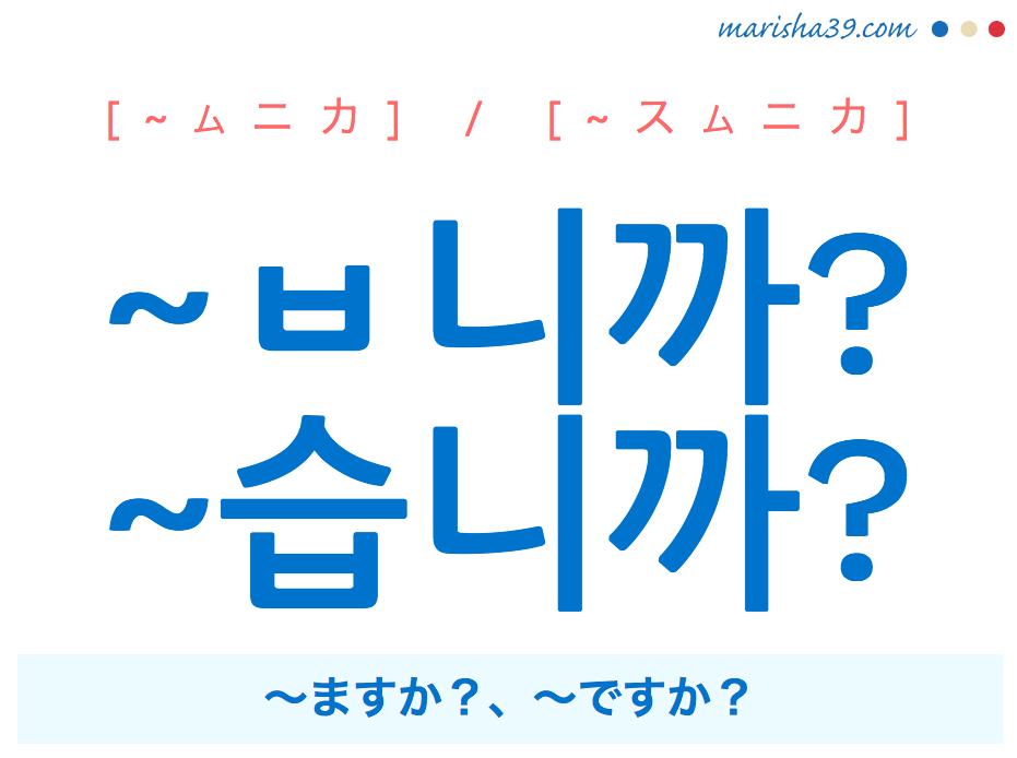 韓国語・ハングル疑問語尾 ~ㅂ니까? / ~습니까? [~スムニカ] 〜ますか?~ですか?使い方と例一覧