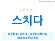 韓国語単語・ハングル 스치다 [スチダ] かすめる、かする、わずかに触れる、(考えなどが)よぎる 意味・活用・読み方と音声発音
