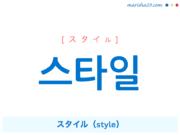 韓国語単語・ハングル 스타일 [スタイル] スタイル(style) 意味・活用・読み方と音声発音