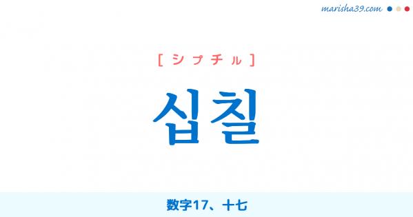 韓国語単語勉強 십칠 [シプチル] 数字17、十七 意味・活用・読み方と音声発音
