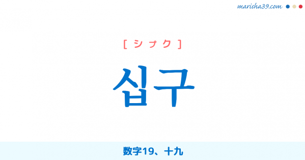 韓国語単語勉強 십구 [シプク] 数字19、十九 意味・活用・読み方と音声発音