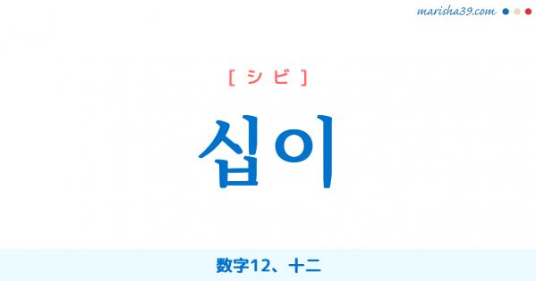 韓国語単語勉強 십이 [シプイ] [シビ] 数字12、十二 意味・活用・読み方と音声発音