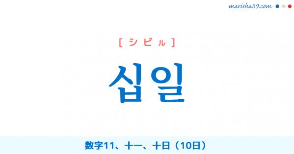 韓国語単語勉強 십일 [シビル] 数字11、十一、十日(10日) 意味・活用・読み方と音声発音