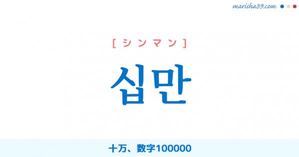 韓国語単語勉強 십만 [シンマン] 十万、数字100000 意味・活用・読み方と音声発音