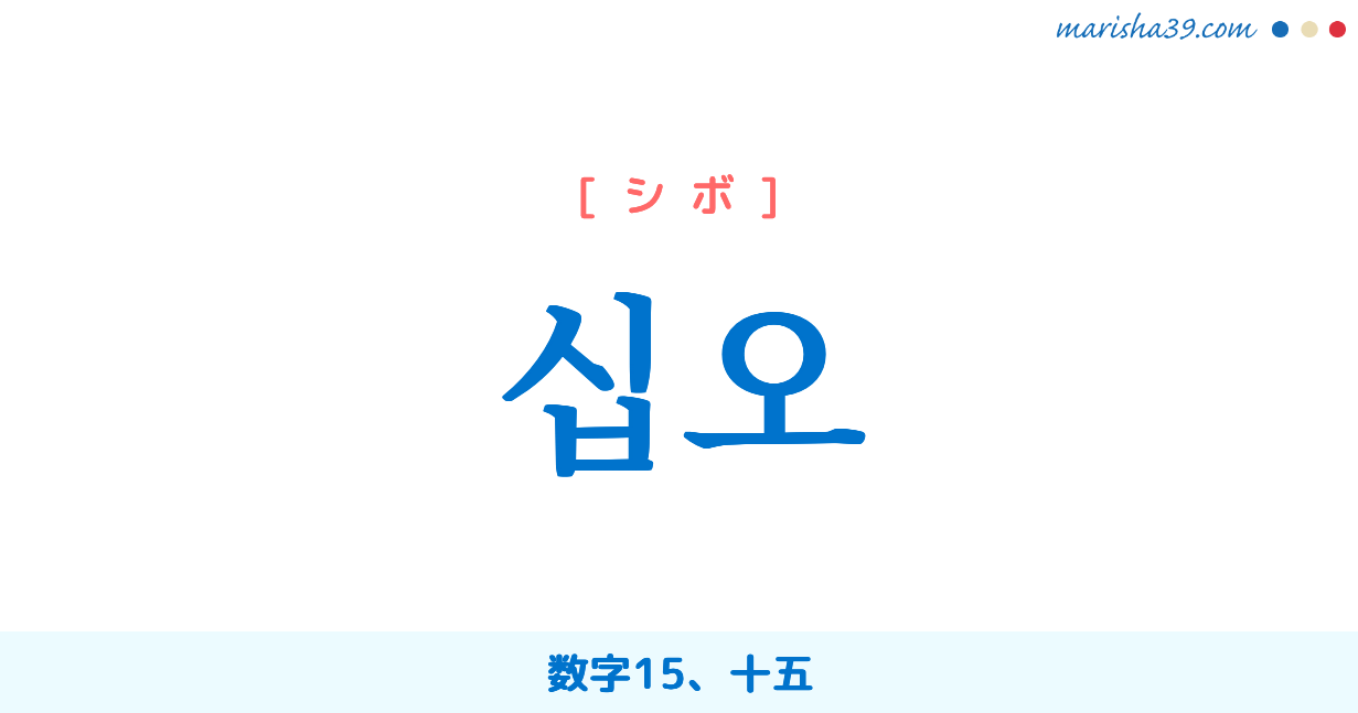 韓国語単語勉強 십오 [シボ] 数字15、十五 意味・活用・読み方と音声発音
